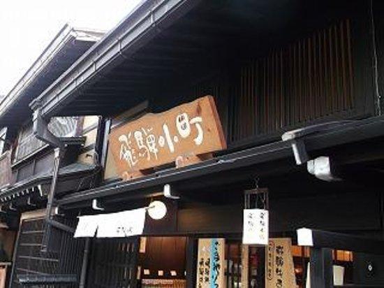 Sanmachi Suji: 三之町