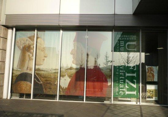 京都大学综合博物馆