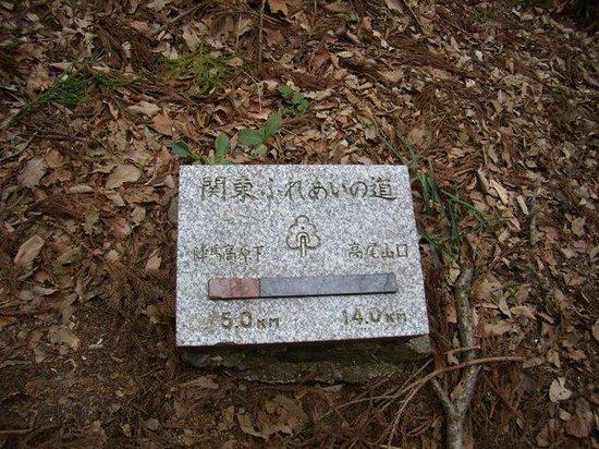 Mt. Kagenobu : 関東ふれあいの道標識