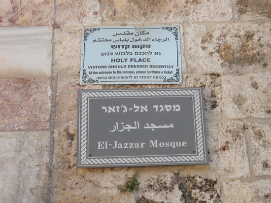 Akko Old Town: Mosque plaque