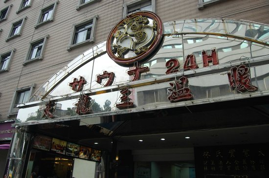 New Continental Hotel: 隣の天龍サウナ