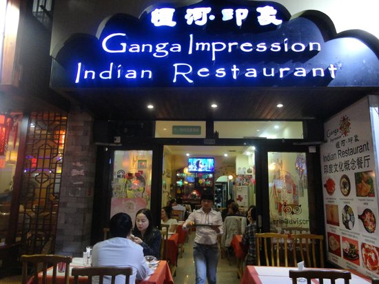Ganga Impression Indian Restaurant : Real Indian Cuisine in China