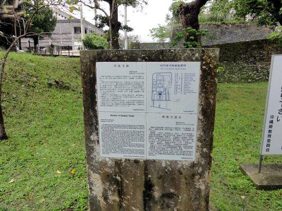 Ruins Of Enkaku Shineato: 円覚寺跡の説明書