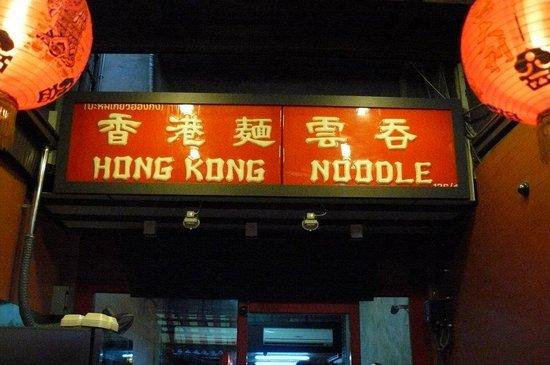 Hongkong Noodle Bangkok