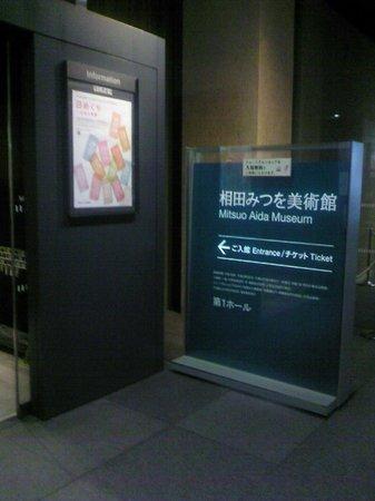 Mitsuo Aida Museum: 入口