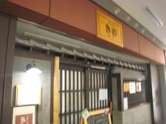 Kiji, Marunouchi: お店