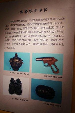 Heilongjiang Museum : 地下には抗日戦争関係の展示も