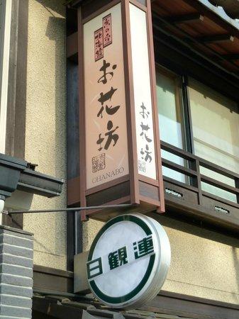 Hokkaikan Ohanabo: Von außen etwas unscheinbar...