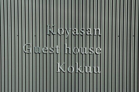 Koyasan Guest House Kokuu : vous ne pouvez pas le rater
