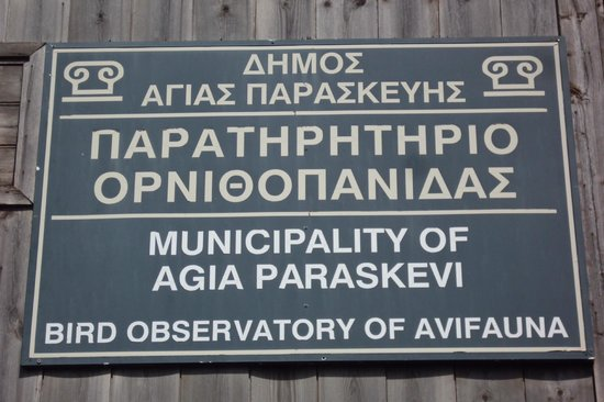 Kalloni Salt Pans, the obsrvatory