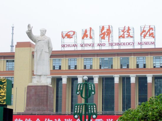 Sichuan Science and Technology Museum Photo