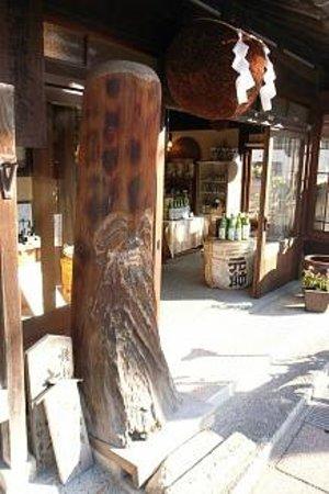 Shirakabe Dozogun Akagawara: 酒倉の看板