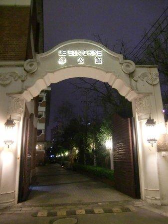 上海紳公館照片