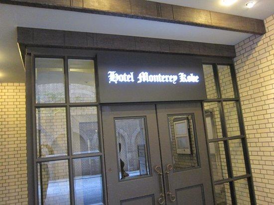 Hotel Monterey Kobe: ホテルモントレ神戸・・・ホテル玄関口