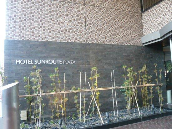 Hotel Sunroute Plaza Nagoya: Entrance