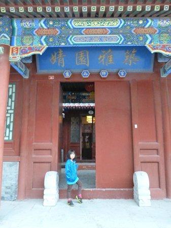 Jingyuan Courtyard Hotel: Front door