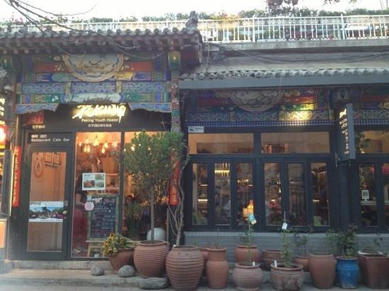 Peking International Youth Hostel: entrance
