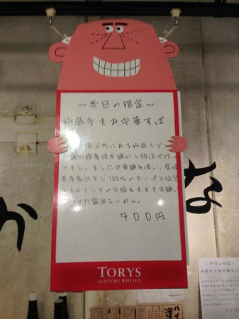 Tachinomi tavern Kanamachi Seimen: 2013/03/13限定メニュー