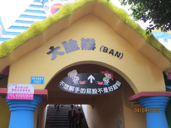 Meixin Foreigns' Street: Toilet