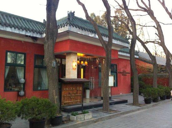 BeiJing Xiaowangfu (RiTan Park): 正面入口