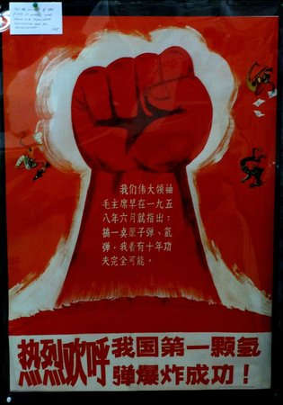 Shanghai Propaganda Poster Art Centre: An example poster commenting on the H Bomb