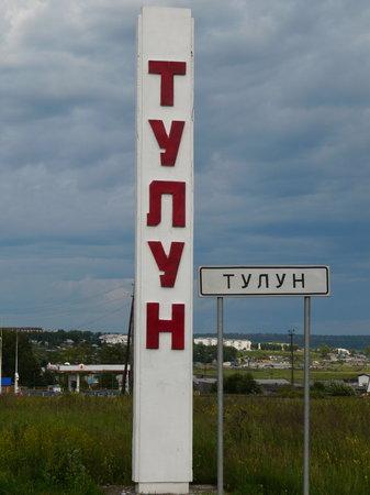 Tulun, Russia: L'entrée de la ville