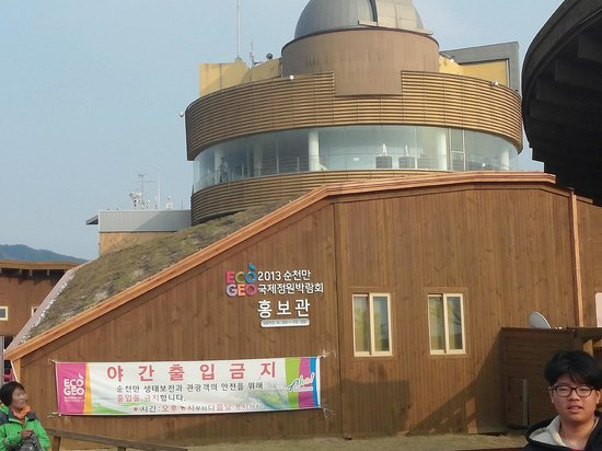 Suncheon Bay Cyber Ecological Park: entrance