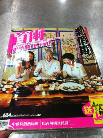 Food & Culture Academy : the owner was featured in this Hong Kong travel magazine