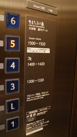 Hotel Harvest Hakone Koshien: エレベータ