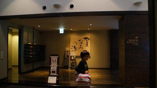 Hotel Harvest Hakone Koshien: 大浴場入口