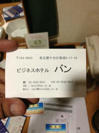 Tsukiji Business Hotel Ban: bussiness card