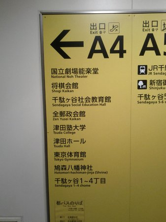 Hotel Asia Center of Japan: look for A4 Exit