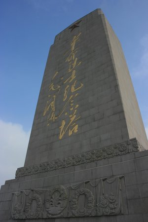 Jinxiang Mountain