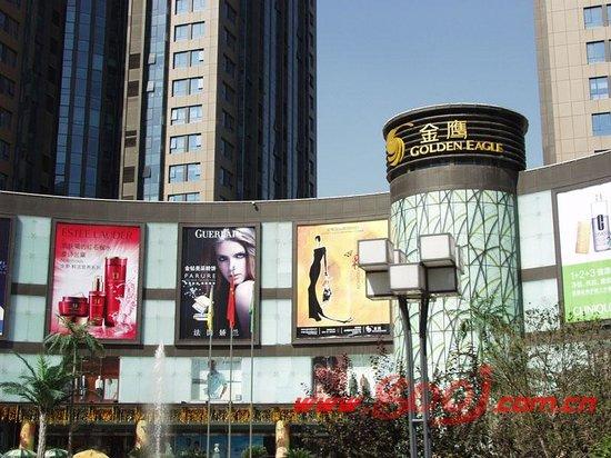 Golden Eagle international Shopping Center Photo