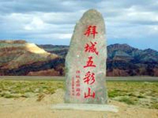 Baicheng County Photo