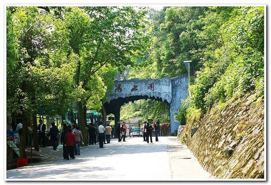 Mingyuan Park, Shaoshan