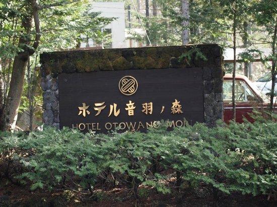 Kyu-karuizawa Hotel Otowano-mori: ホテルの看板です
