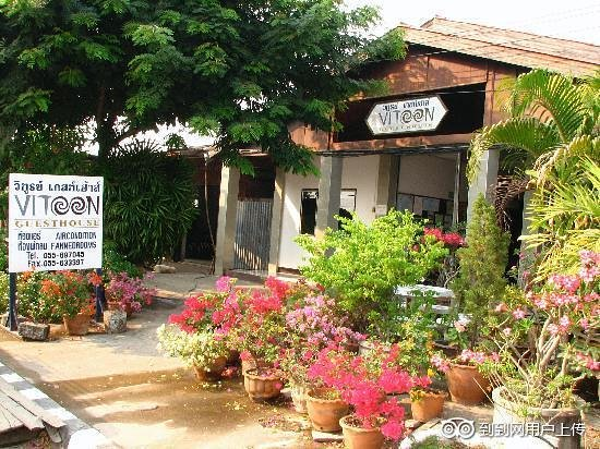 Photo of Vitoon Guesthouse Sukhothai