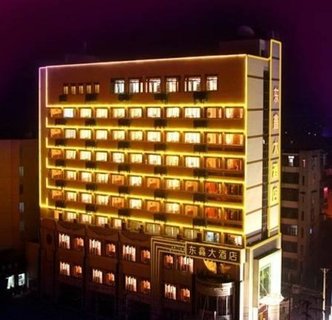 Photo of Dongxin Grand Hotel Wuhan