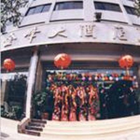 Jinfeng International Trade Hotel