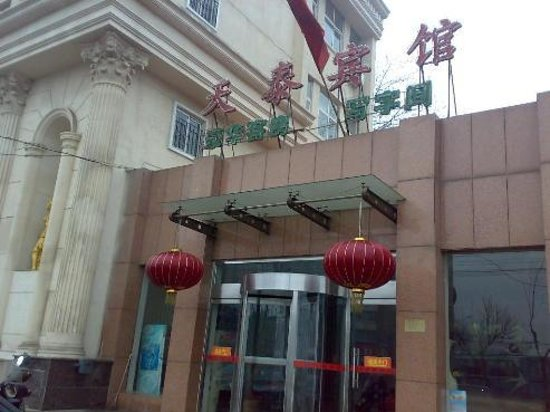 Photo of Hua An Hotel Xiaogan