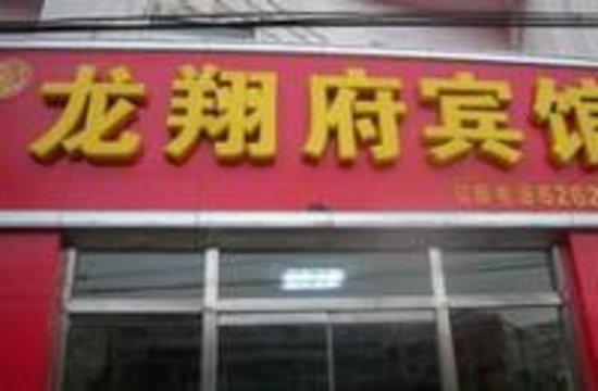 Longxiangfu Hotel