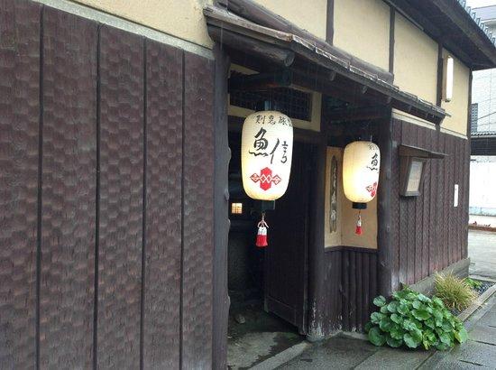 Ryotei Ryokan  Uonobu : 表