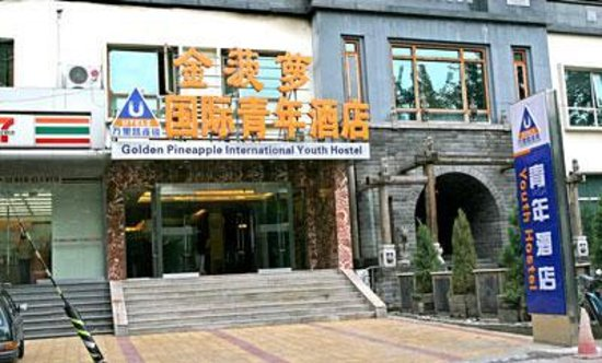 Youth Hostel (Beijing Baita)