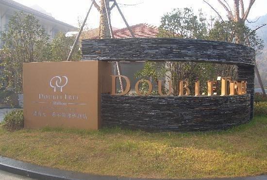 灵山国际大酒店