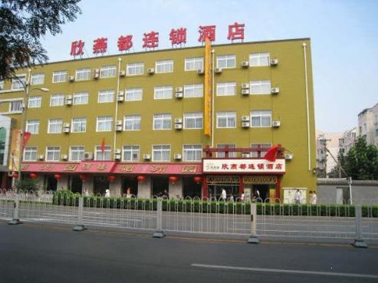Photo of Dain Yew Hotel Beijing