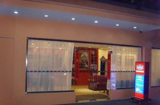 上海汉庭交大店