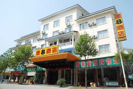 Photo of Shanghai Yun An Hotel Wuyi Shan