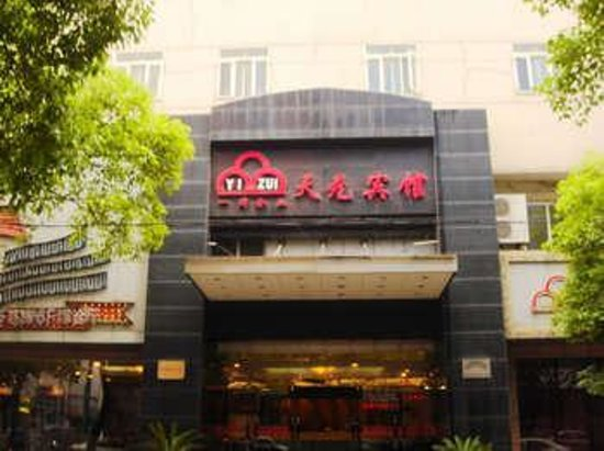 Photo of Yi Zui Tian Yuan Hotel Kunshan