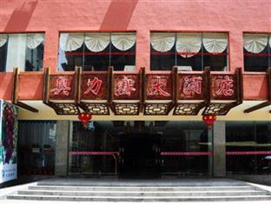 Photo of Aolisan Hotel Sanya